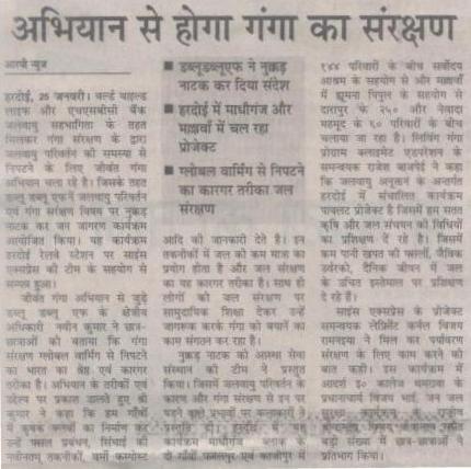 abhiyan-se-hoga-ganga-ka-sanrakshan